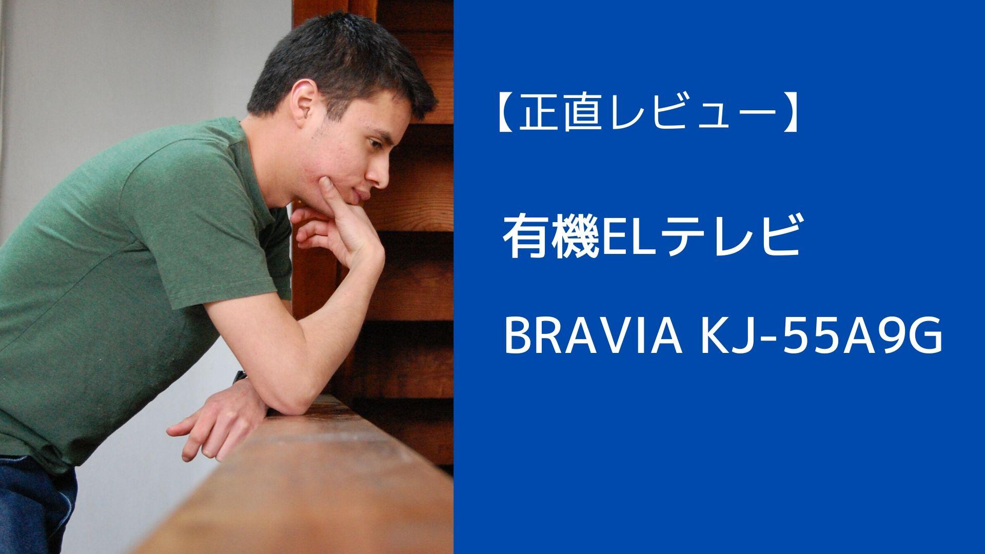 BRAVIA KJ-55A9G レビュー