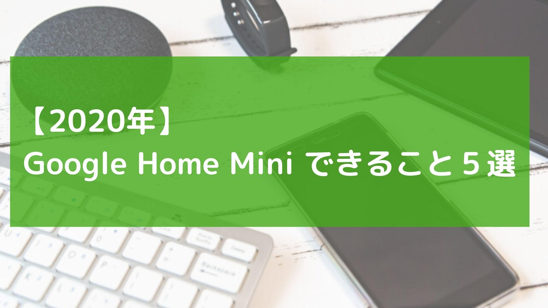 2020年】 Google Home Mini できること5選