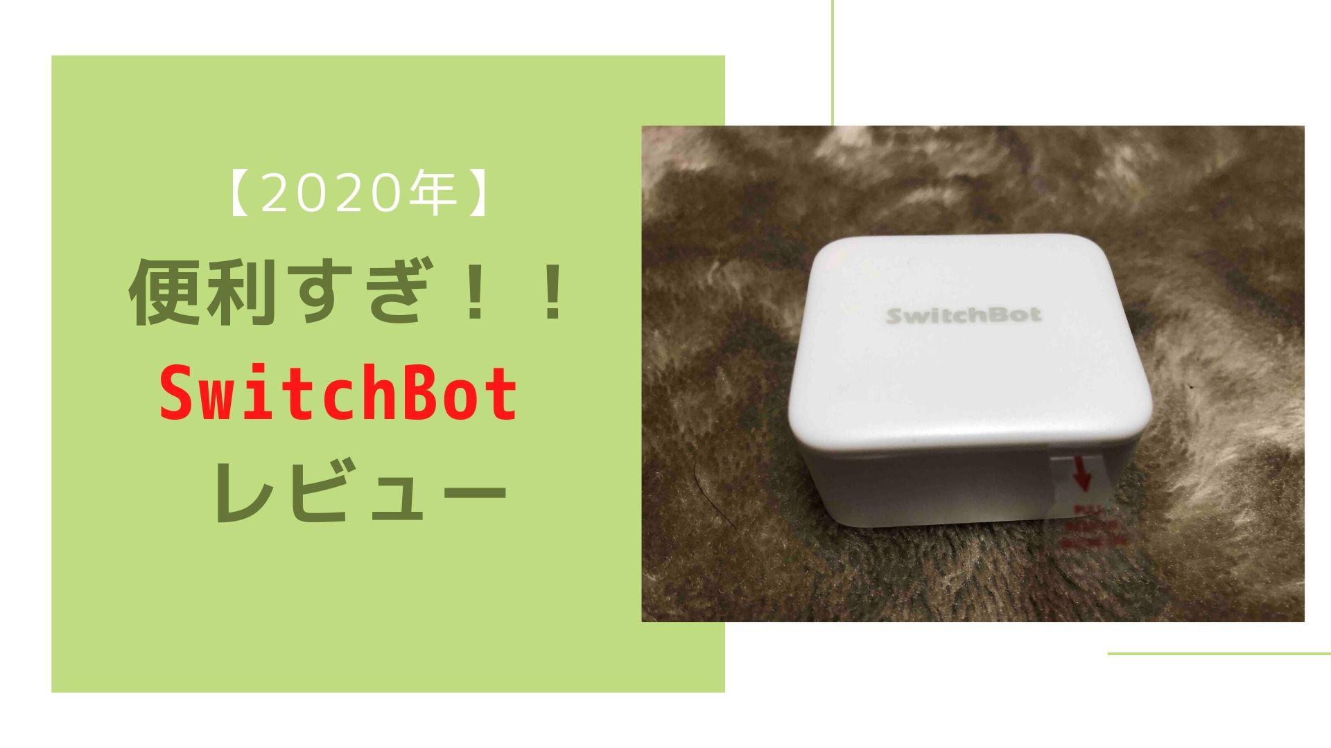 Switchbotレビュー