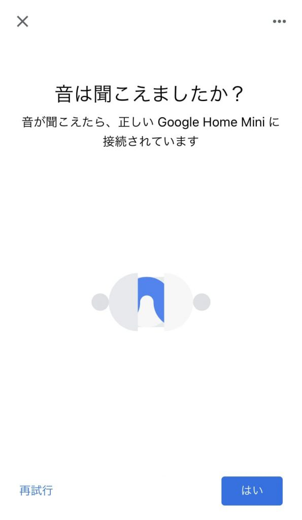 Google Home Mini設定方法