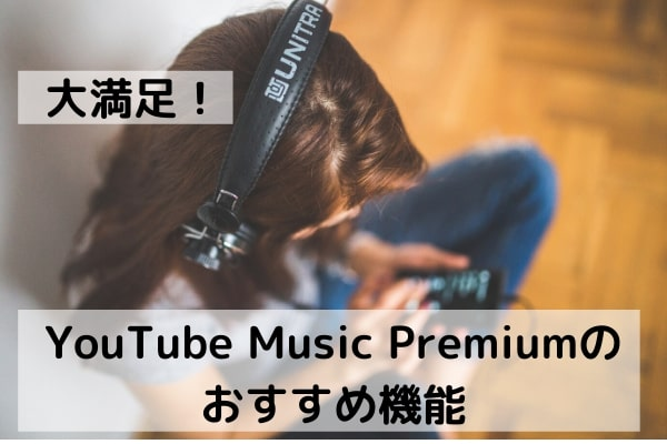 youtube music premium おすすめ機能