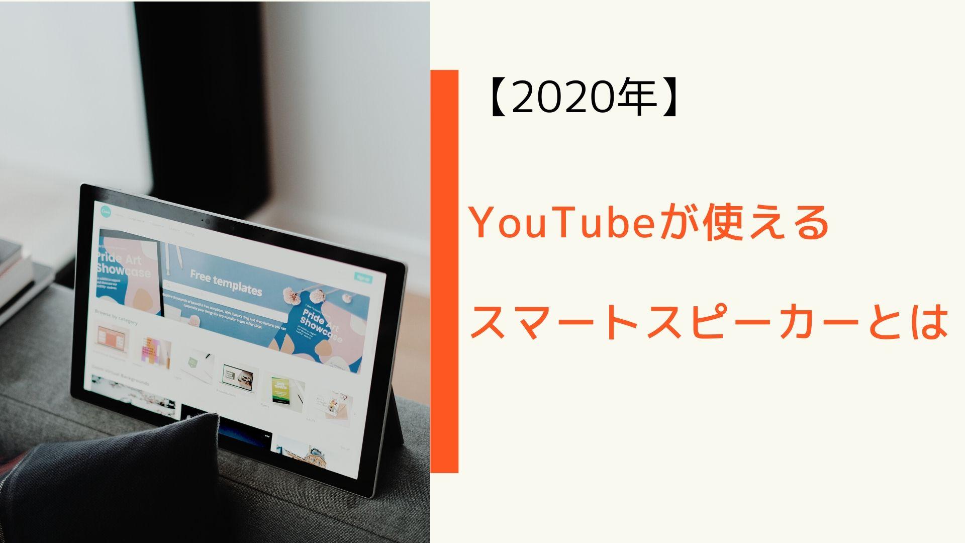 YouTubeが使えるスマートスピーカーとは