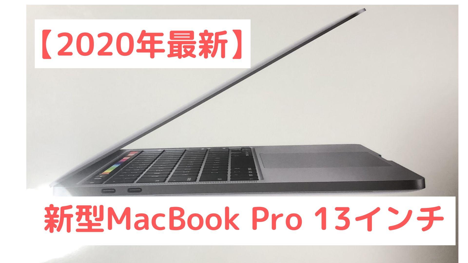 2020年新型MacBook Pro 13インチレビュー