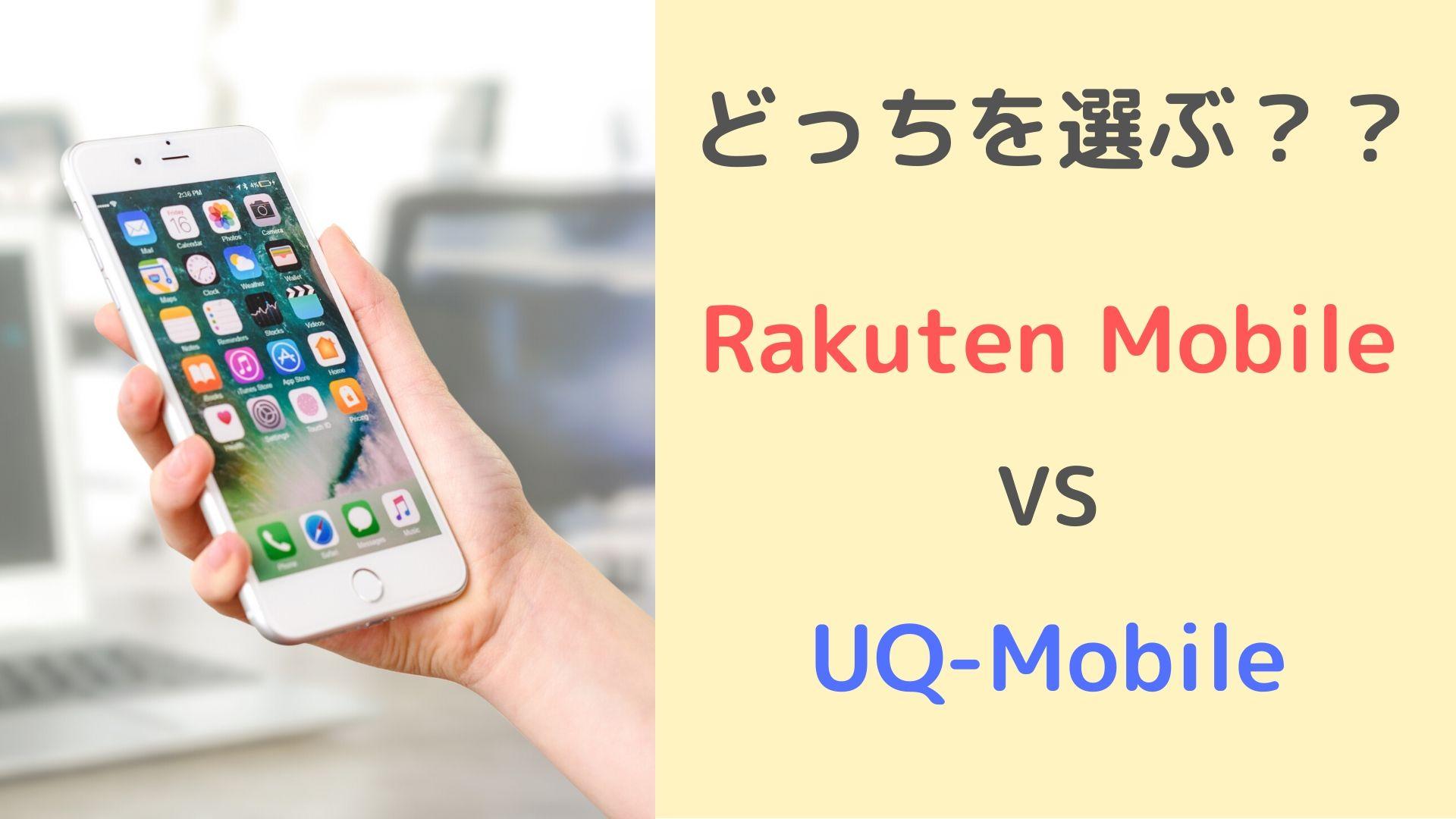 UQと楽天比較