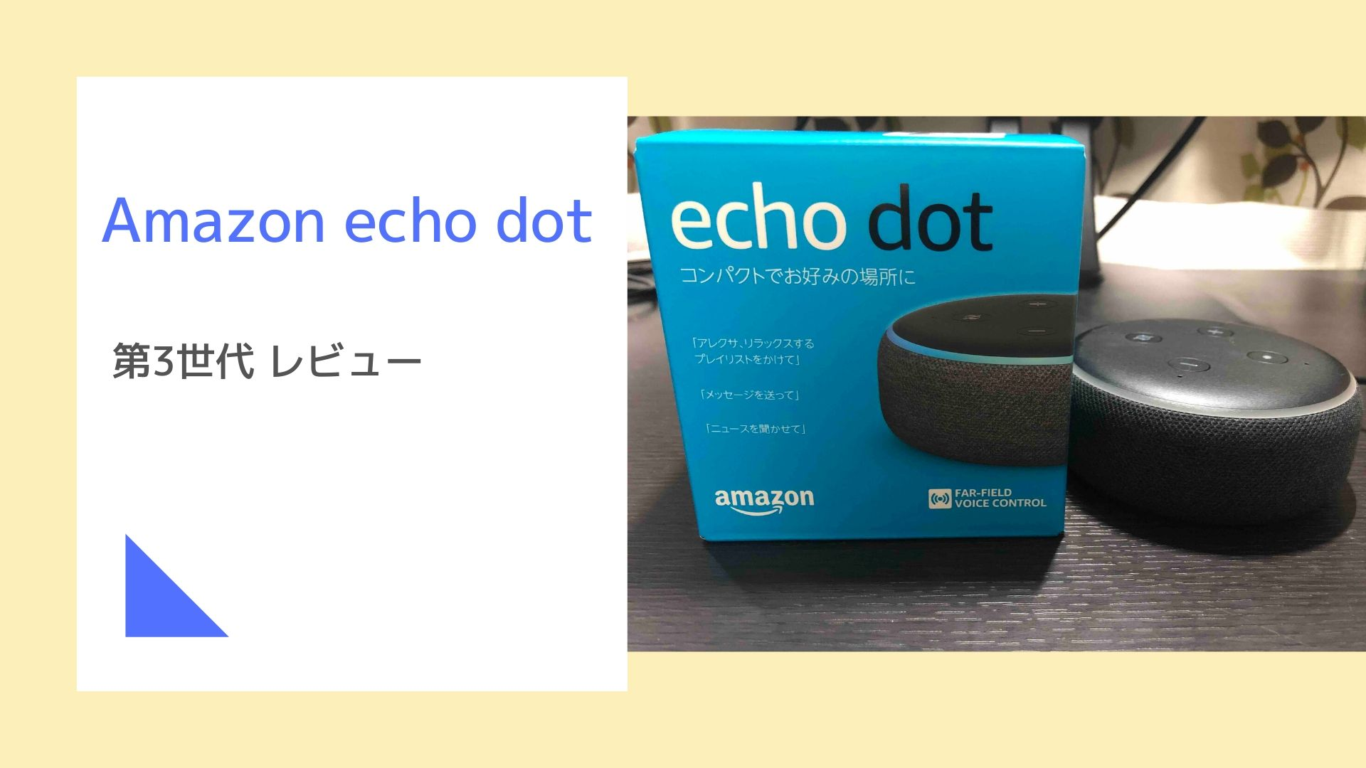 Amazon echo dot 第3世代レビュー