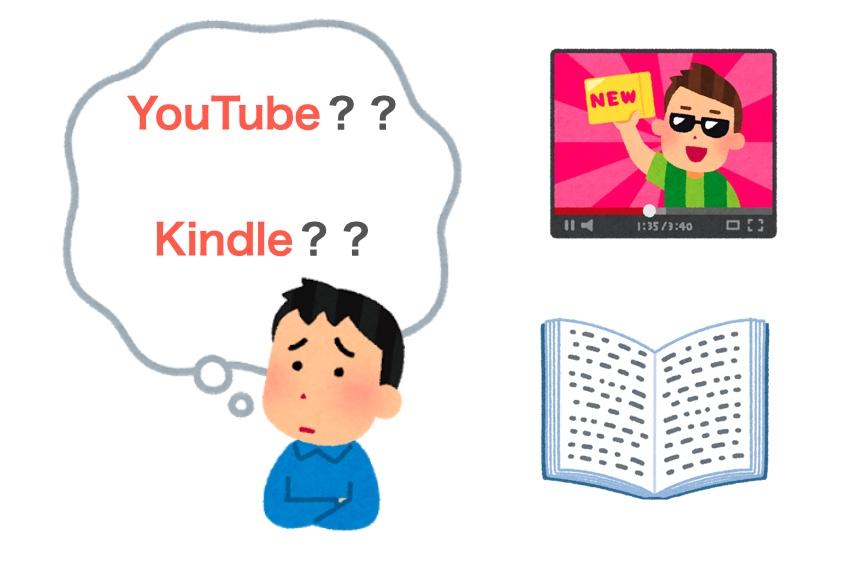 YoutubeとKindleどっちを選ぶか