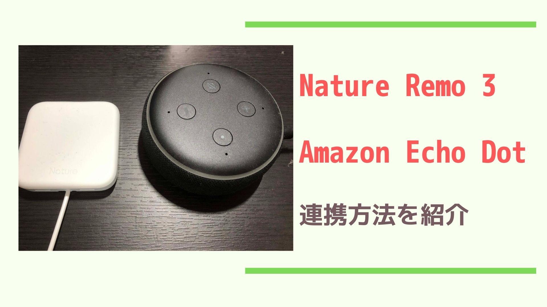 Nature Remo3とAmazon Echo dotの設定方法