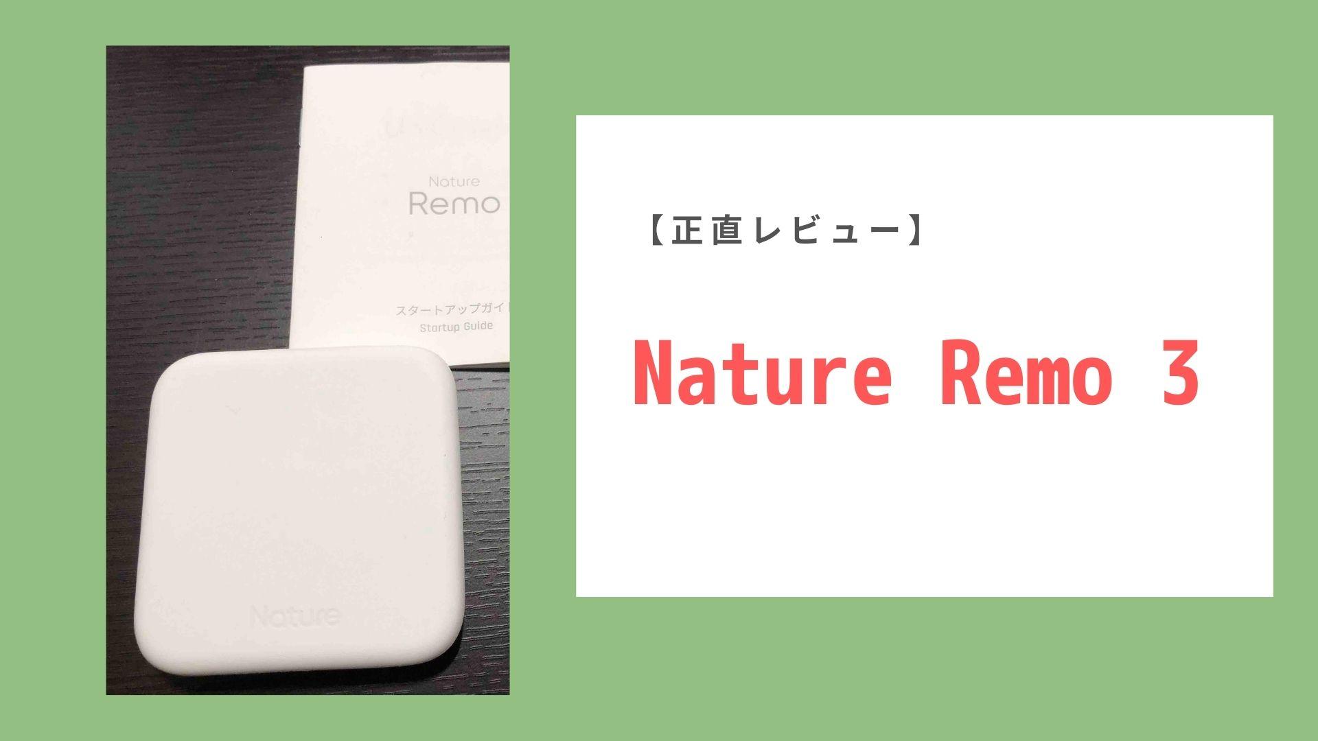 Nature Remo 3レビュー