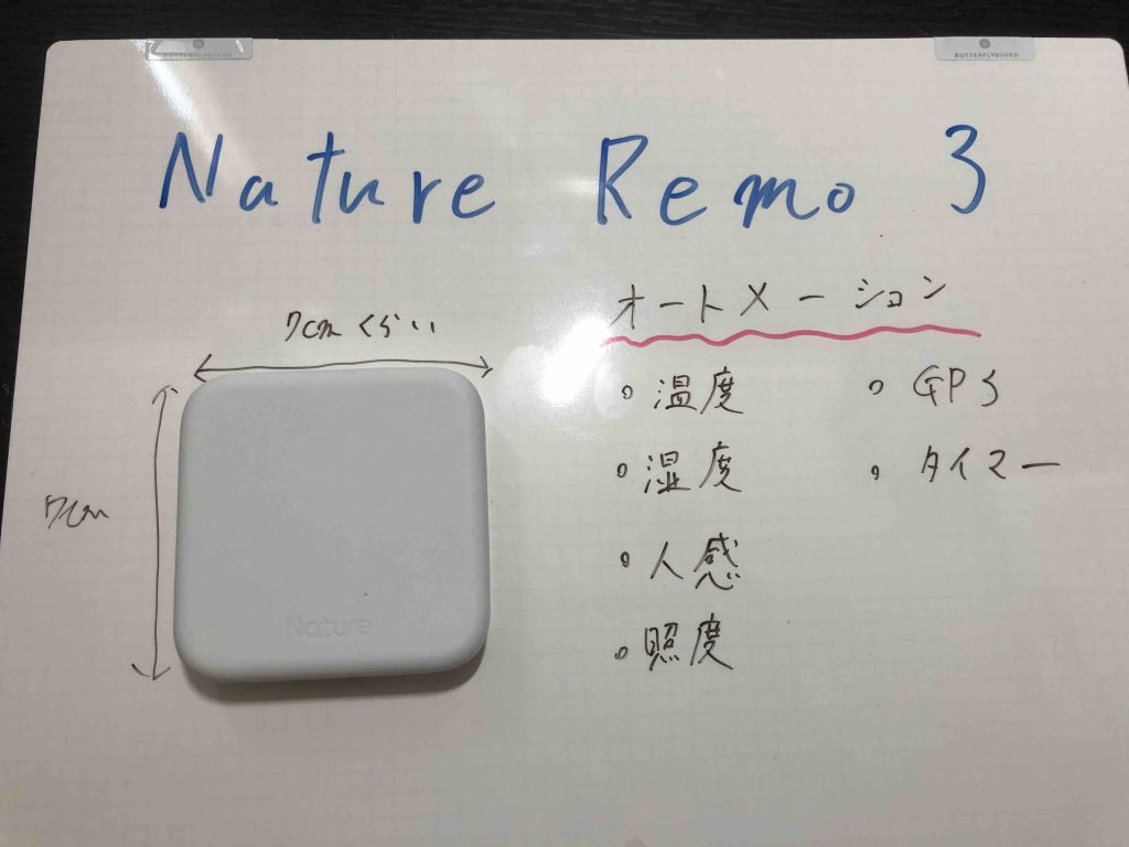 Nature remo 3 レビュー