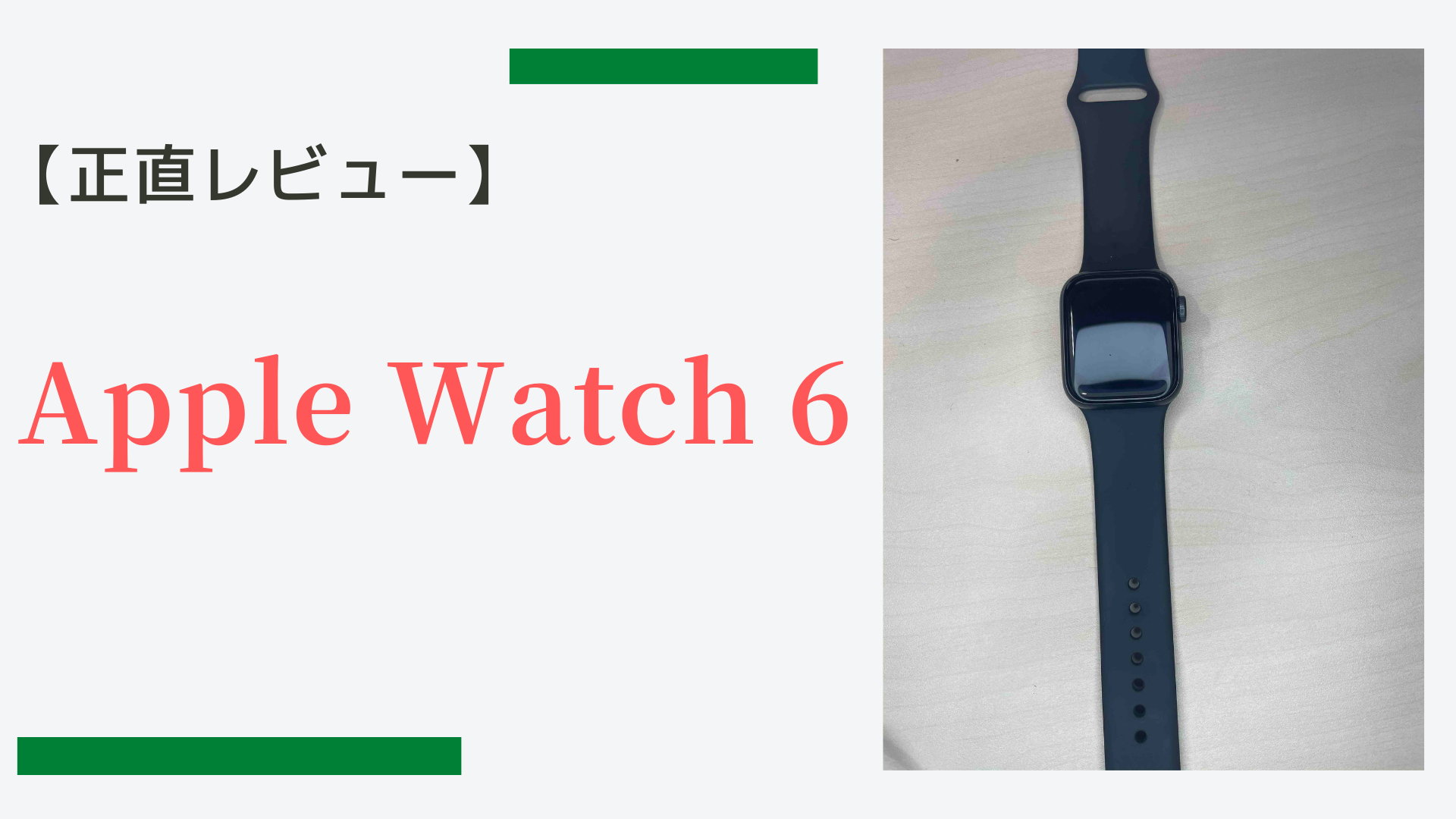 Apple watch 6レビュー