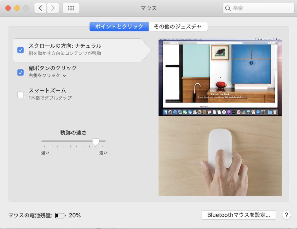 Apple純正 Magic Mouse 2 レビュー
