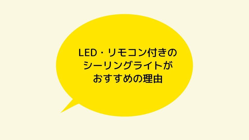 LED・リモコン付きのシーリングライトがおすすめの理由