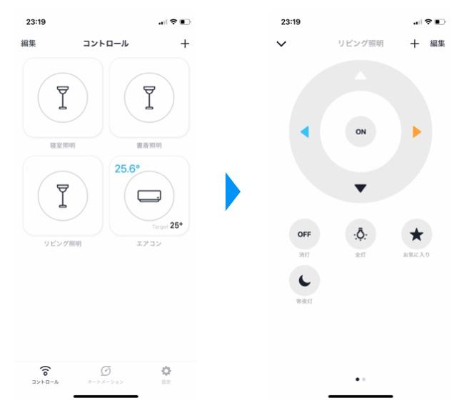 Nature remoアプリで照明操作