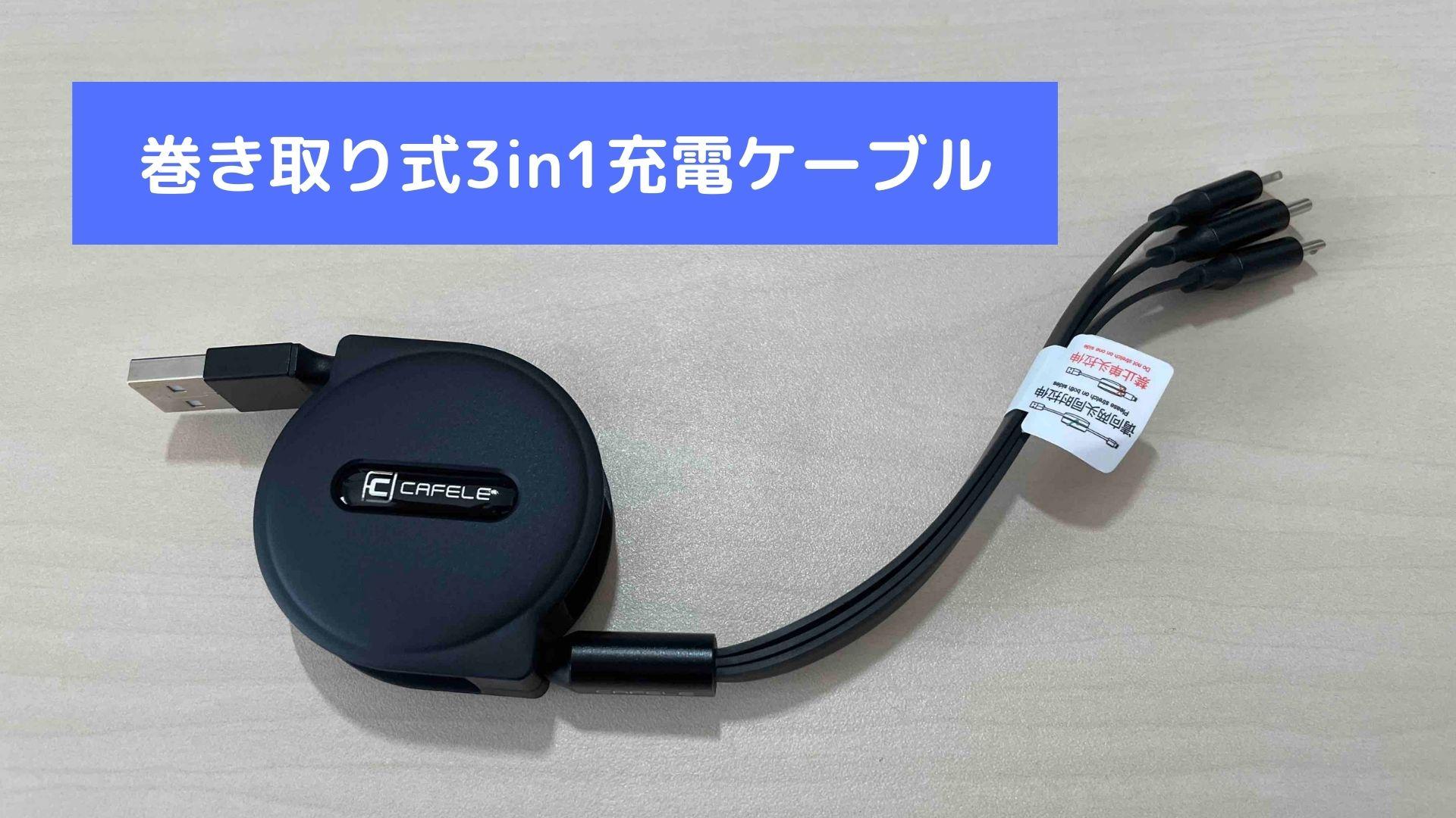 巻き取り式3in1充電ケーブル
